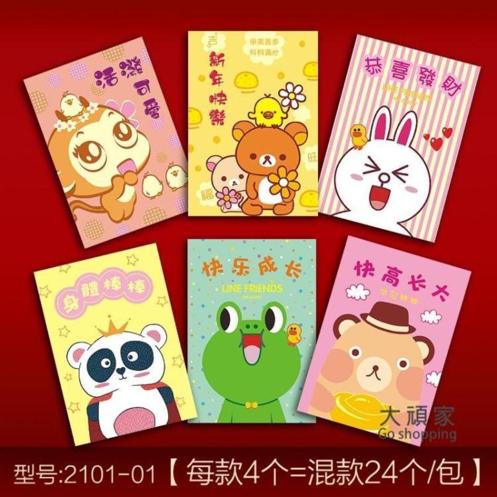 【花田美居】紅包 過年紅包利是封個性新年2020年創意卡通兒童壓歲包通用鼠年紅包袋