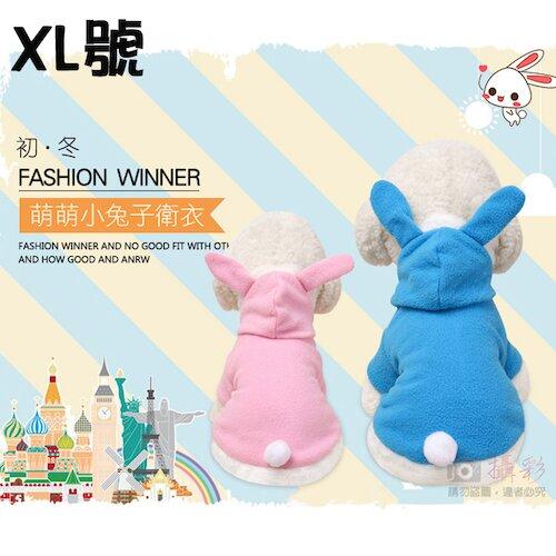 【捷華】萌萌兔寵物衣 XL號 兔子造型寵物衣