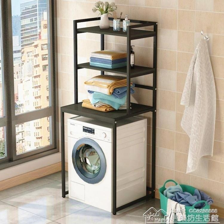 洗衣機架子置物架落地式滾筒 浴室廁所衛生間馬桶架子收納架yh