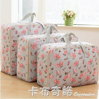 棉被子收納袋特大號行李袋裝衣服袋整理衣物搬家打包手提套裝 【居家家】