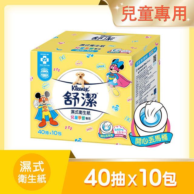 舒潔 兒童學習專用濕式衛生紙(40x10包/箱)