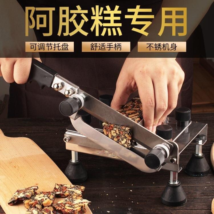【快速出貨】切阿膠糕的專用刀 小型不銹鋼家用切片機純手工團隊固元膏切片刀 聖誕禮物