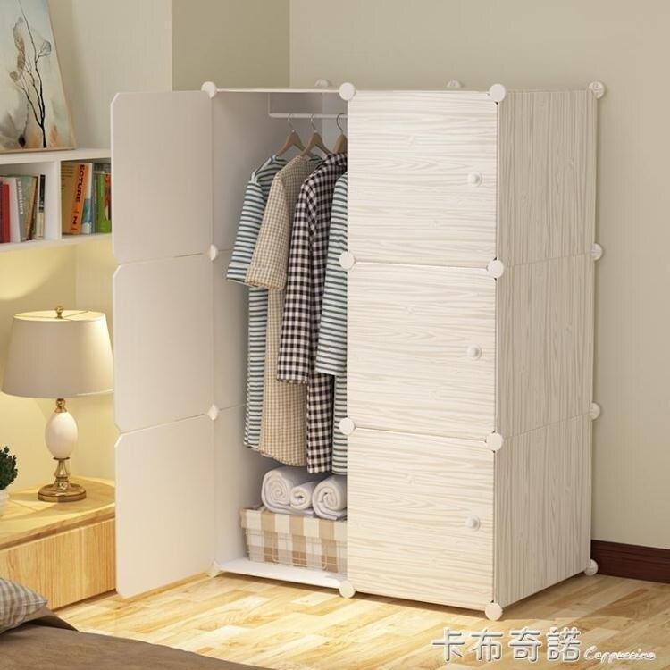 衣柜簡約現代經濟型推拉門家用組裝塑料單人小宿舍租房臥室布衣櫥 【居家家】