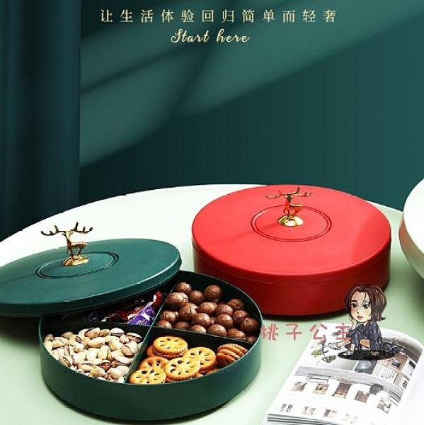 干果收納盒 創意分格帶蓋收納盒糖果盤家用現代客廳茶几過年零食瓜子干果盤子