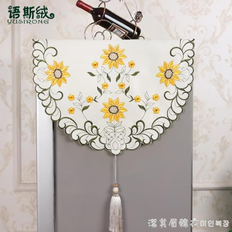 海爾冰箱頂防塵罩蓋布布藝蒙布單雙開門遮蓋布中式洗衣機萬能蓋巾