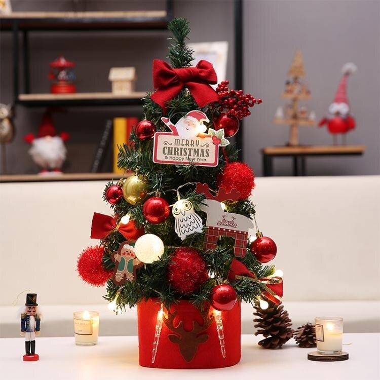 【快速出貨】聖誕節裝飾品迷你桌面小聖誕樹套餐送燈紅色聖誕節禮品禮物 新年春節  送禮