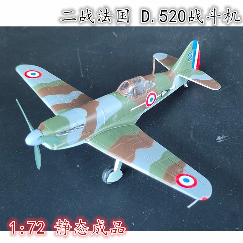 【xzz7k】1:72二戰法國空軍D.520戰斗機飛機模型小號手成品仿真擺件 36336
