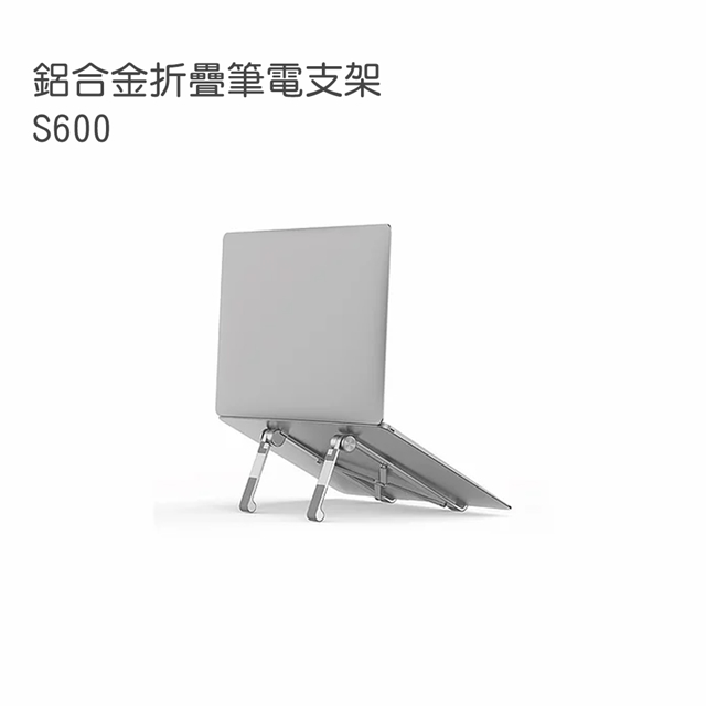 WiWU吉瑪仕|鋁合金折疊筆電支架S600