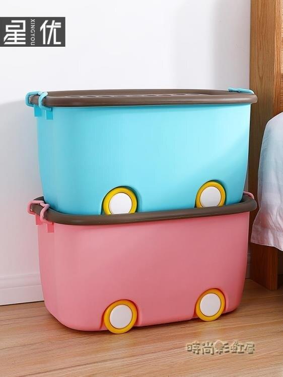 星優特大號兒童玩具收納箱塑料衣服收納盒卡通寶寶整理箱儲物箱子yh