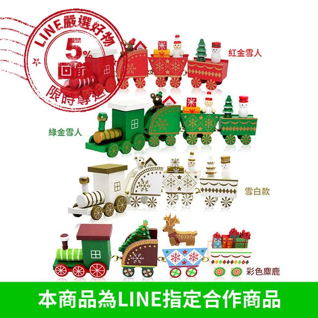 O'Pretty 歐沛媞 聖誕木質小火車-多款任選(22.5x2.5x7.5cm)-耶誕新年交換禮物【美麗購】