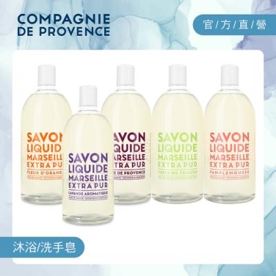 CDP 愛在普羅旺斯 洗手/肌膚清潔-彩虹系列馬賽液態皂 1L (任選)