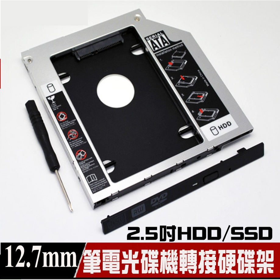 筆電光碟機轉接硬碟架 筆記型電腦 12.7mm 帶指示燈 第二顆SATA硬碟轉接盒 光碟機改硬碟用