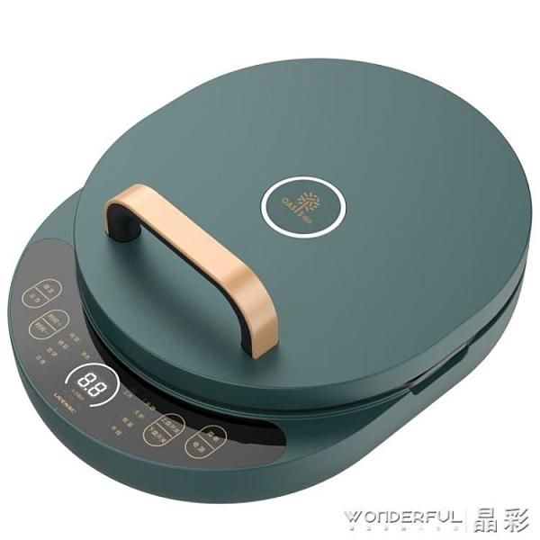 電餅鐺 利仁電餅鐺檔家用可拆洗雙面加熱加深加大烤烙餅鍋煎餅機正品g-3s 晶彩 99免運220vLX