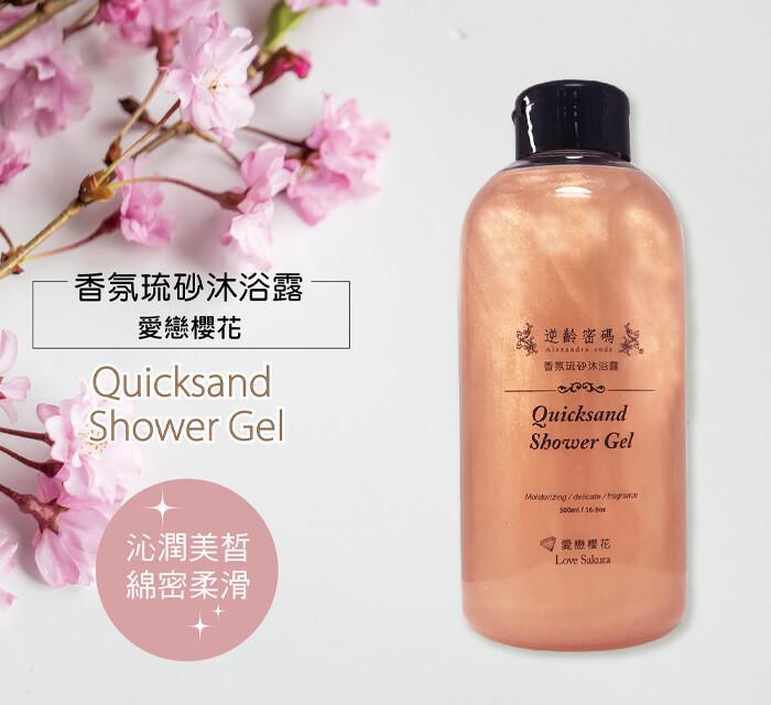 逆齡密碼琉砂香氛沐浴乳系列之愛戀櫻花