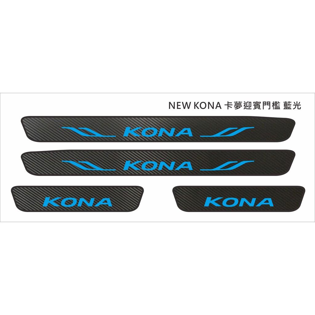 現代 2019-20 NEW KONA LED迎賓門檻 類卡夢冷光踏板 迎賓踏板 | 君鎂汽車冷光