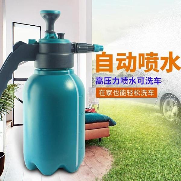 噴壺系列 澆花噴壺壓力園藝噴霧瓶灑水壺澆水壺小型家用氣壓式高壓噴壺洗車 好樂匯