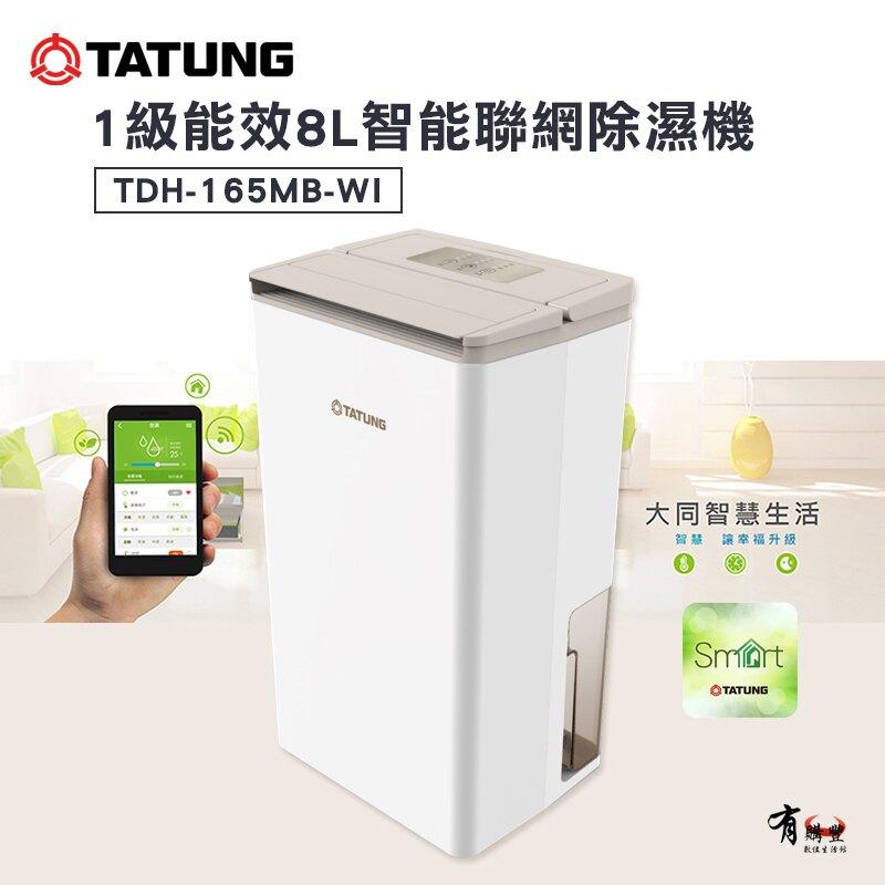 【有購豐】TATUNG 大同 1級能效8L除濕機 智能聯網除濕機 (TDH-165MB-WI)