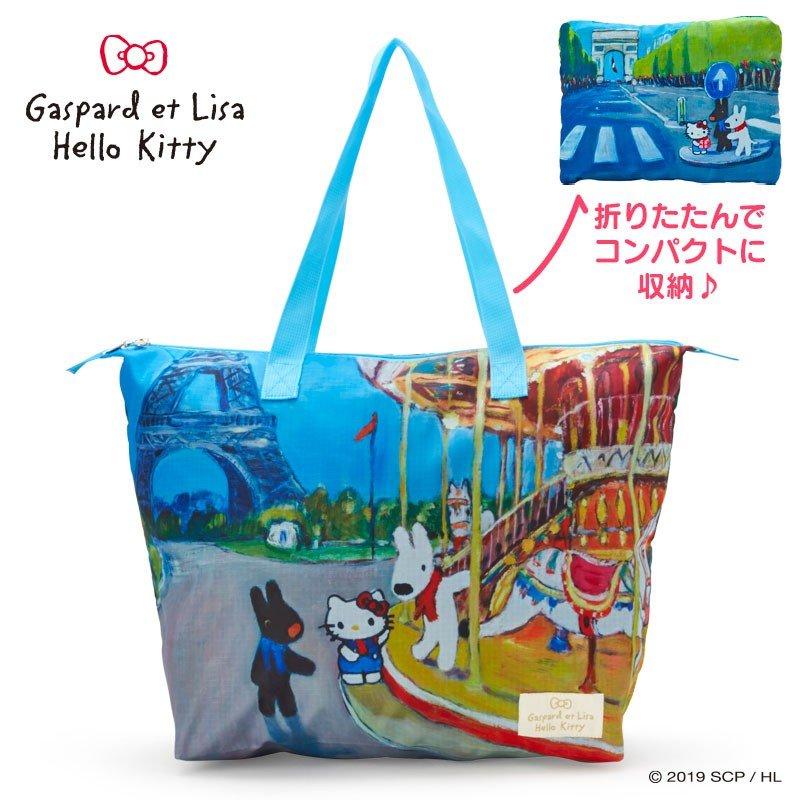 《麗莎和卡斯柏 X Hello Kitty》摺疊提袋-旋轉木馬