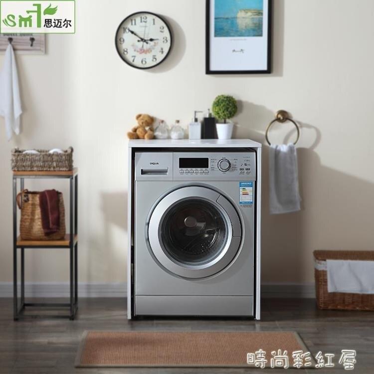 獨立洗衣機櫃單獨洗衣櫃實木免漆置物架伴侶櫃陽台浴室定制洗衣罩yh