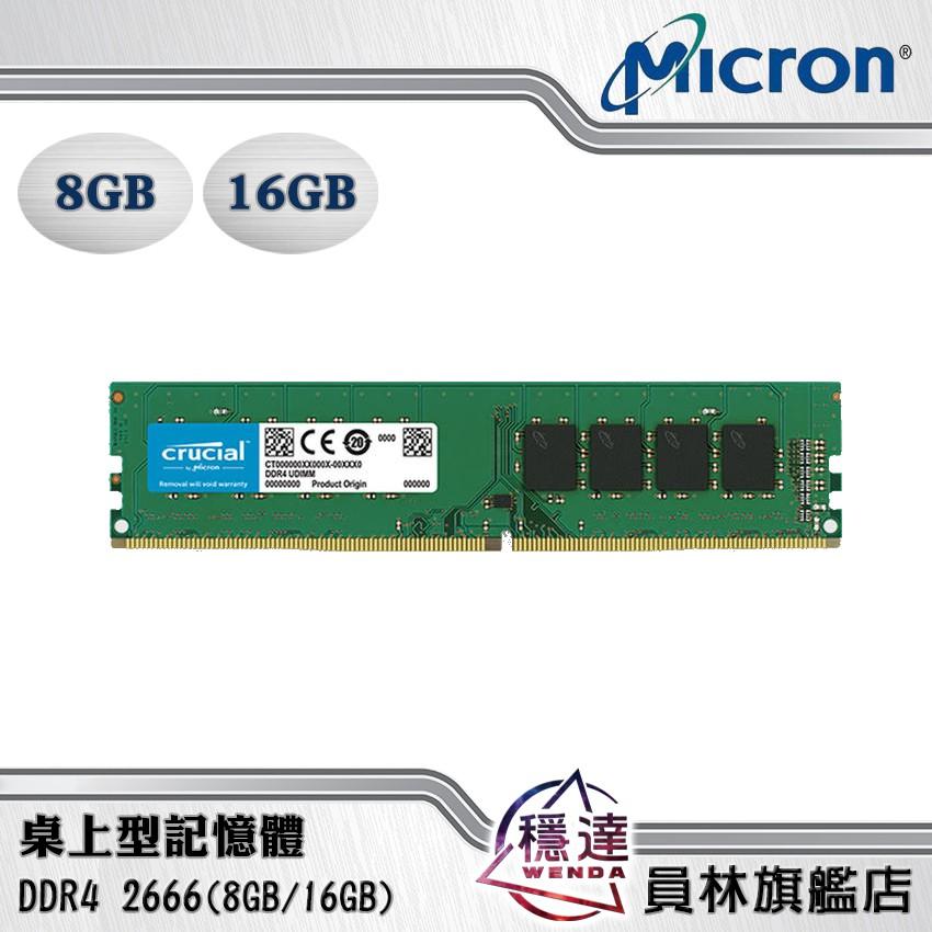 【美光Micron】RAM DDR4 2666 (8GB/16GB) 桌上型記憶體