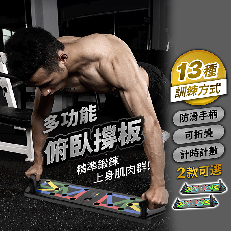 現貨多功能俯臥撐板-電子計數版 健身器材 伏地挺身 胸肌 背肌 二頭肌 訓練板 俯臥撐