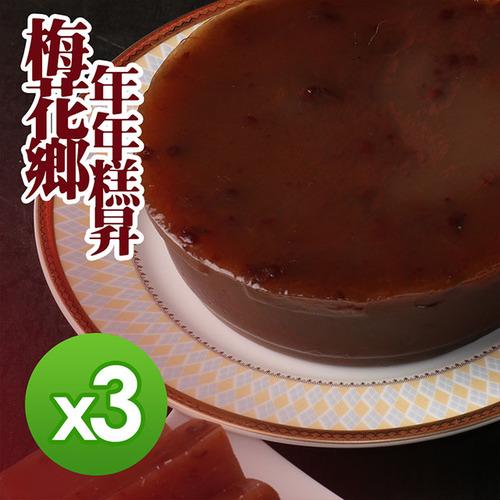 年菜預購【梅花鄉】年糕480gx3盒(原味/紅豆)