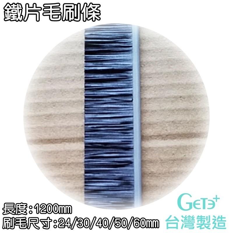 鐵片毛刷條 刷毛長度24mm*1200mm 台灣製