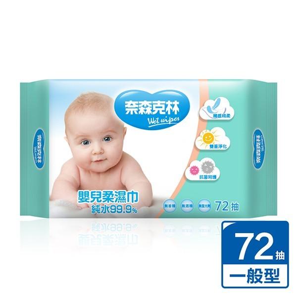 奈森克林嬰兒護膚柔濕巾70+2張濕紙巾/超取最多10包