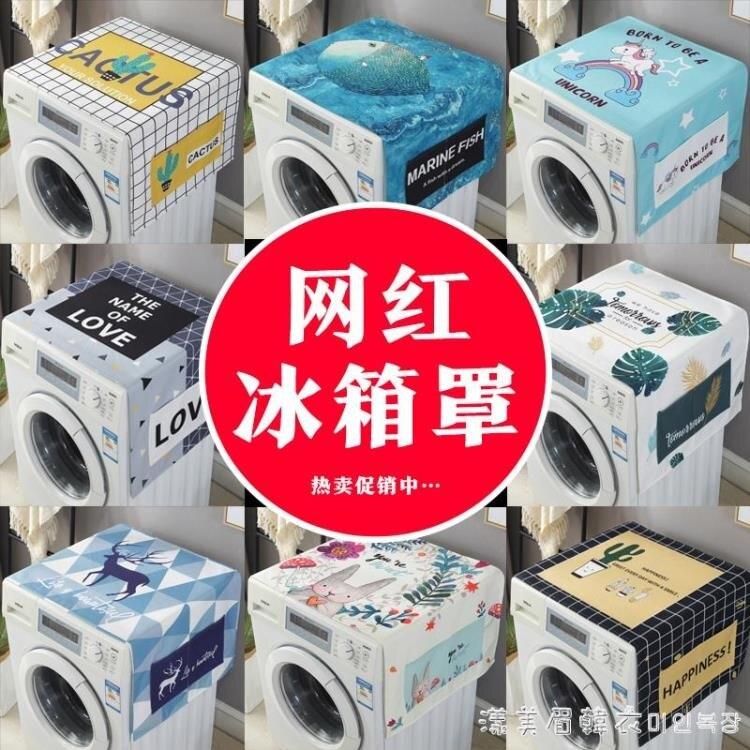 冰箱蓋布洗衣機罩單開雙開門冰箱防塵罩微波爐防塵布棉麻防水蓋巾
