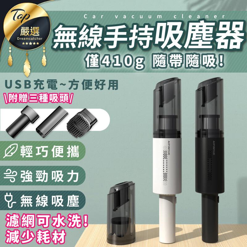贈三種吸頭aipinyue無線手持吸塵器 暴風吸力 迷你  車載 吸塵器hncaa4