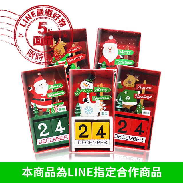 O'Pretty 歐沛媞 聖誕木質倒數日曆-多款任選(8x3.5x15cm)-耶誕新年交換禮物【美麗購】