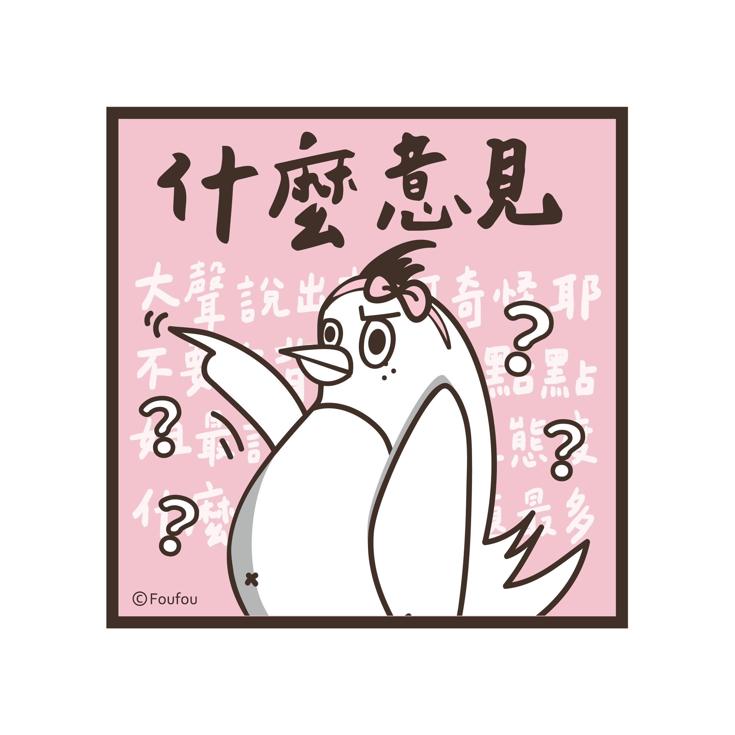 《瘦不鳥》語錄貼紙-什麼意見