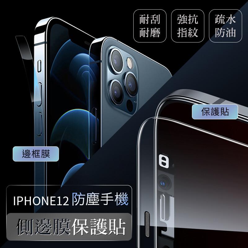 iphone12防塵手機側邊膜保護貼