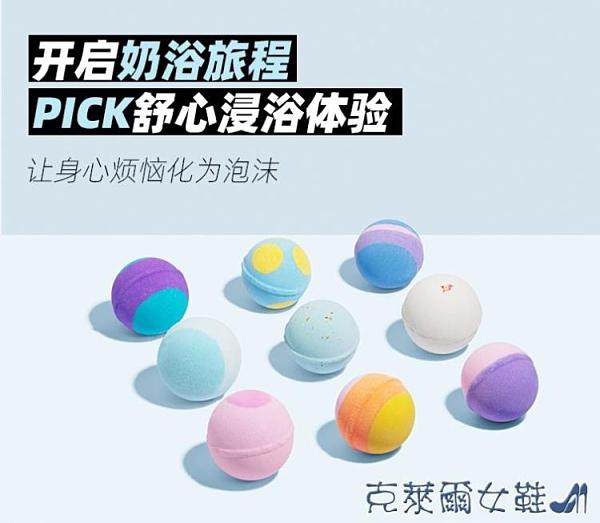 泡澡球 Rever精油泡澡球浴爆浴球 深度補水滋潤牛奶浴泡球 快速出貨