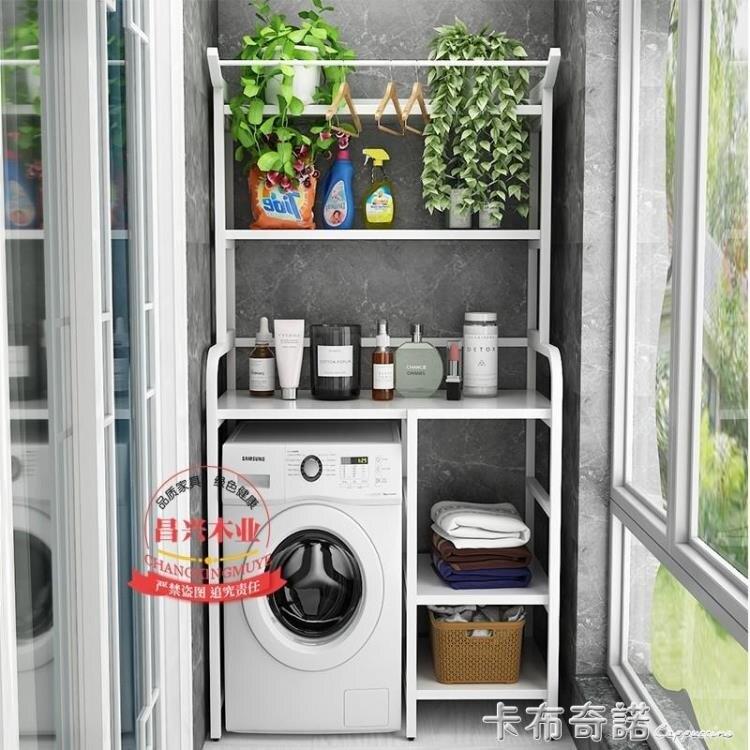 洗衣機置物架滾筒創意空間多層夾縫落地陽台翻蓋洗衣櫃晾衣收納架