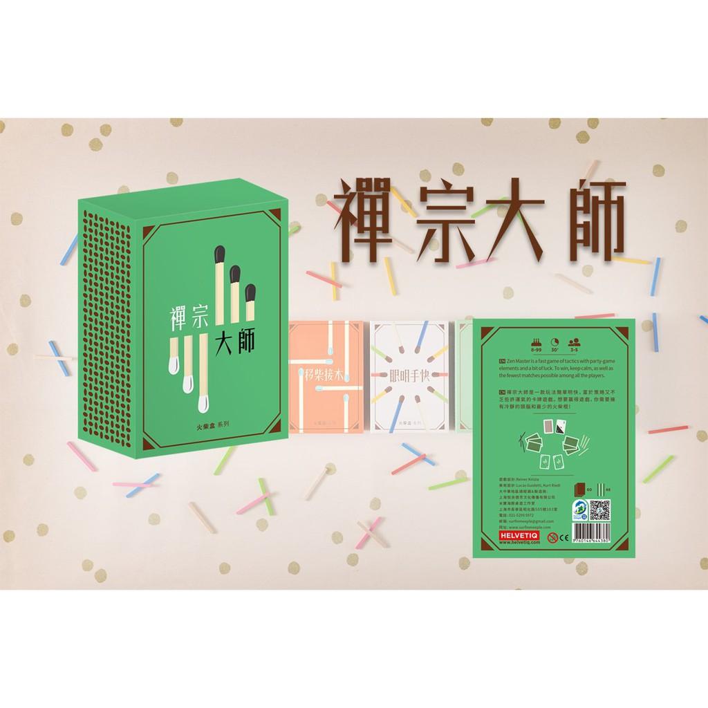 ☆快樂小屋☆ 火柴盒系列-用桌遊點燃你的想像力 只有歡樂 没有危險 (不拆賣) 正版 台中桌遊