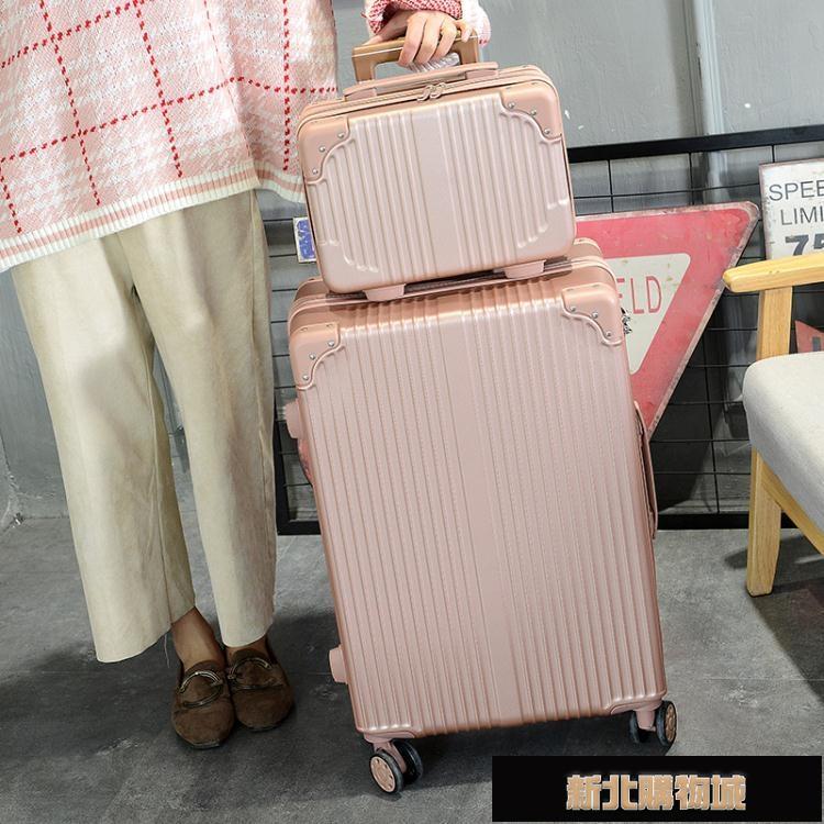 行李箱女小清新皮箱拉桿箱萬向輪20寸大學生子母箱可愛旅行箱  【新年鉅惠】