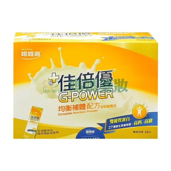 (隨機贈奶粉包6包) 佳倍優 均衡補體配方粉狀營養品 29g*24包/盒【媽媽藥妝】原元氣補體