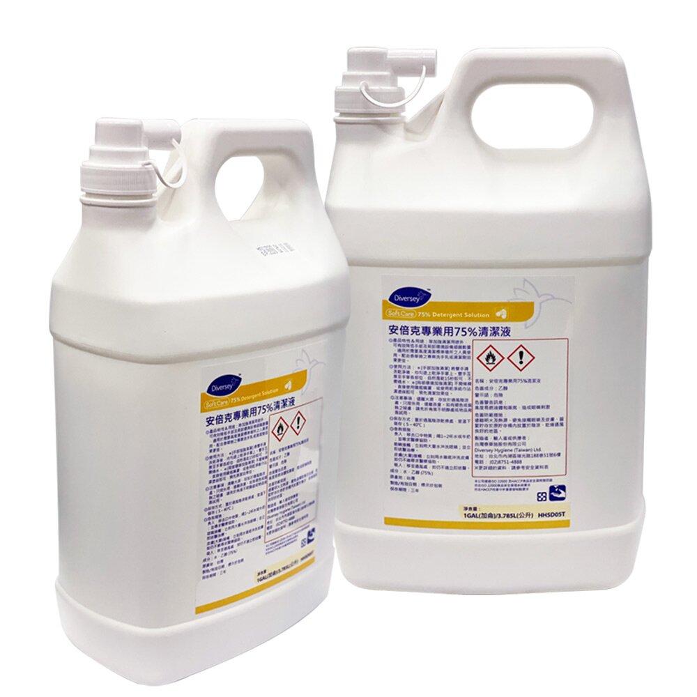 [Diversey泰華施] 安倍克專業用75%清潔液 (家庭號 1加侖x1入)~加送噴霧空瓶+擦拭布