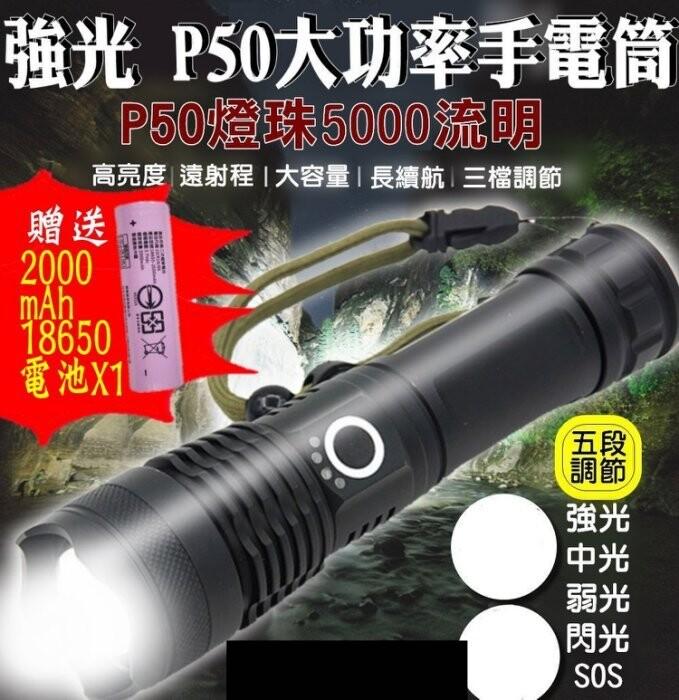 興雲網購強光p50大功率手電筒+18650電池(粉)27107a-1375000流明 變焦手電筒