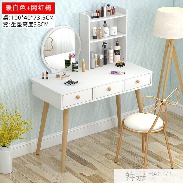 梳妝台臥室小戶型ins化妝桌收納櫃現代簡約簡易化妝櫃網紅化妝台