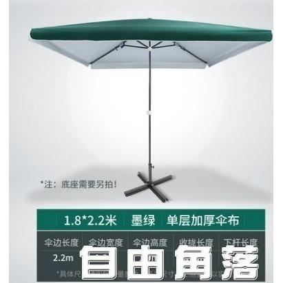 戶外遮陽傘 加厚太陽遮陽傘大雨傘擺攤商用超大號戶外大型擺攤傘四方長方形