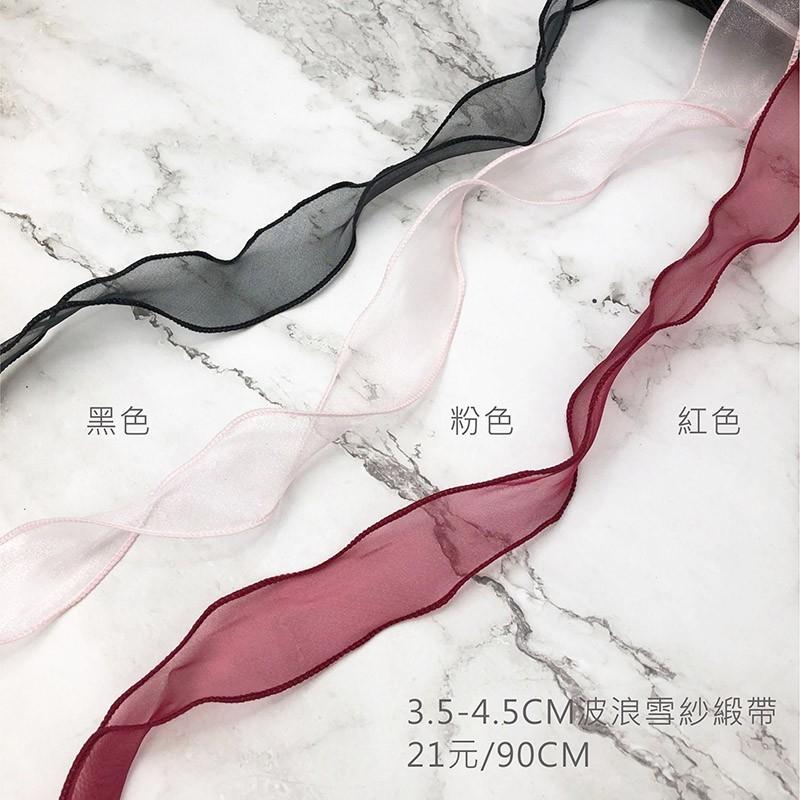 波浪雪紗緞帶3.5-4.5cm寬 90cm長 乾燥花束包裝 不凋花 永生花 禮品包裝 花圈胸花 拍照