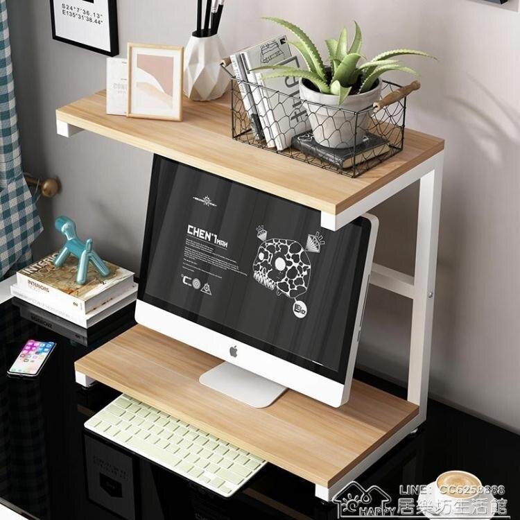簡約列印機架桌面護頸架置物架收納架隔板顯示器yh