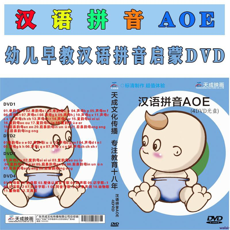 (新款爆款)漢語拼音aoe4DVD 兒童早教光碟幼兒識字學拼音學說話 光盤碟片3073