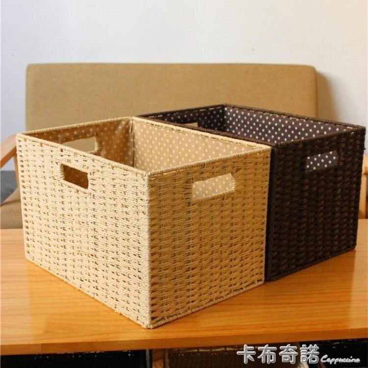 手工編織儲物箱零食雜物收納盒客廳茶幾桌面無蓋草編收納筐編制框