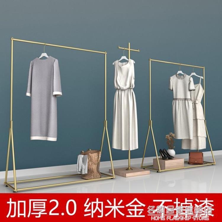 全新8折免運 服裝店展示架金色衣架簡約陳列女裝貨架落地式組合店面專用掛衣架