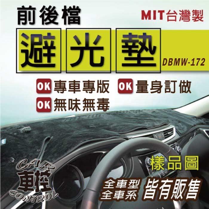 2012年6月~19年3月 3series f30 328t 儀錶墊 避光墊 儀表墊 遮光墊 隔熱墊