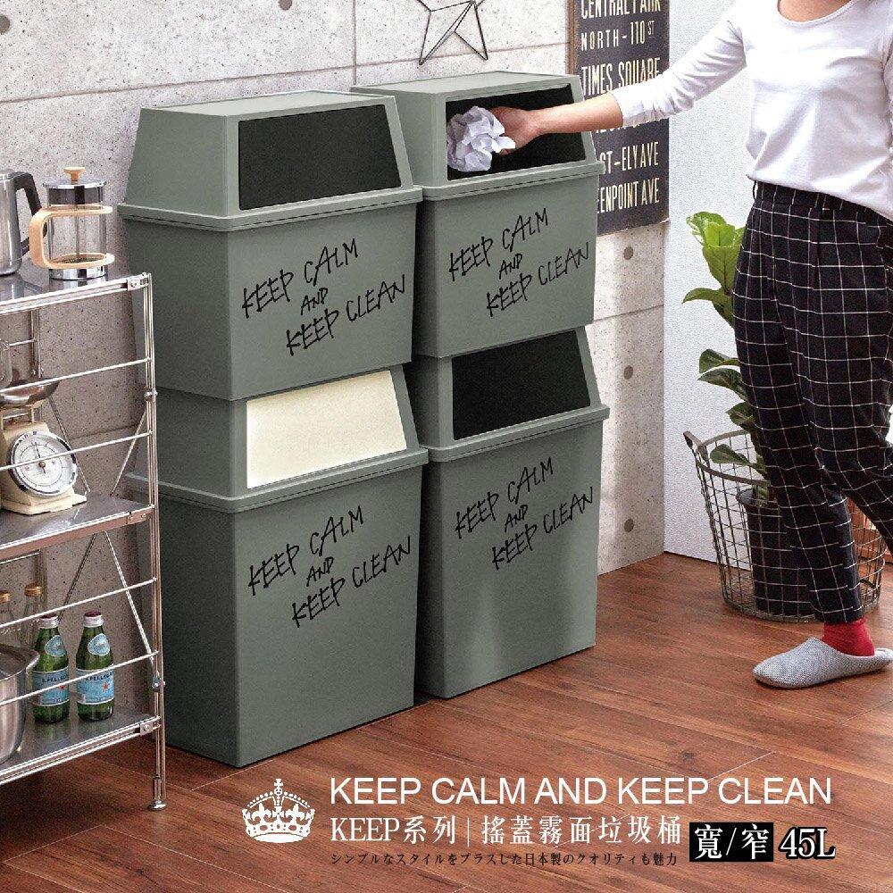 日本平和HEIWA 搖蓋霧面垃圾桶KEEP系列45L(寬/窄)/垃圾桶 回收桶