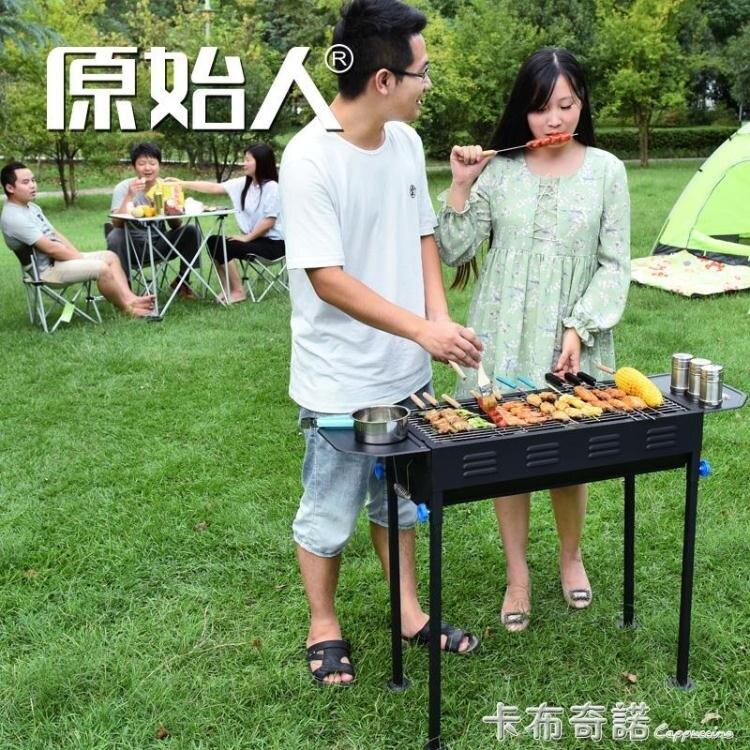 原始人燒烤爐燒烤架戶外家用木炭全套工具碳烤肉野外加厚爐子架子 【居家家】